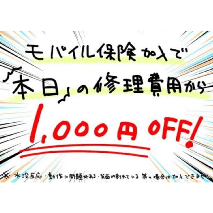 修理代金から¥1,000引き!!!