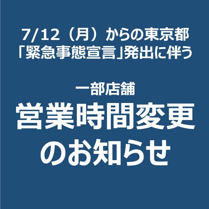 東京都の緊急事態宣言発出に伴う一部店舗の営業時間変更について