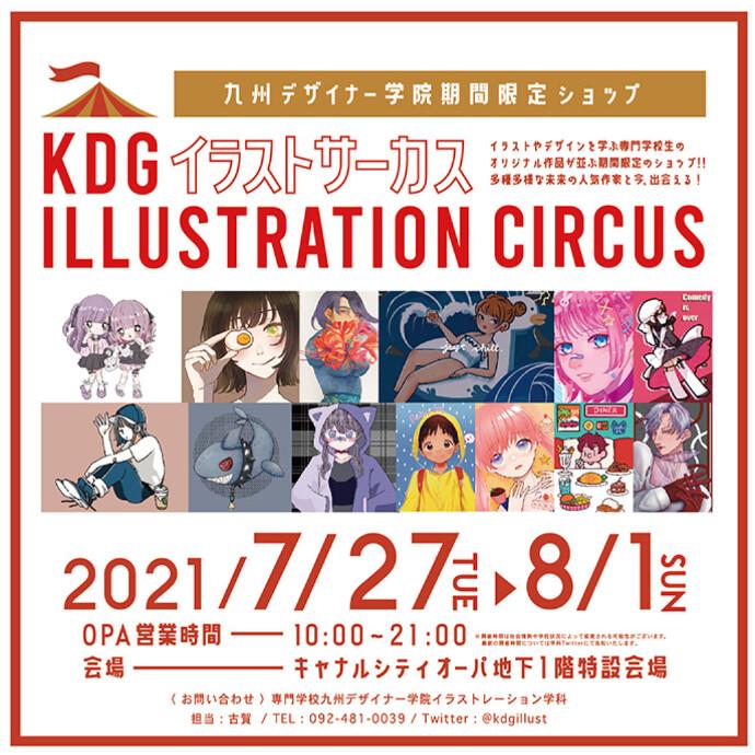KDGイラストサーカス2021 7月27日(火) 期間限定OPEN!