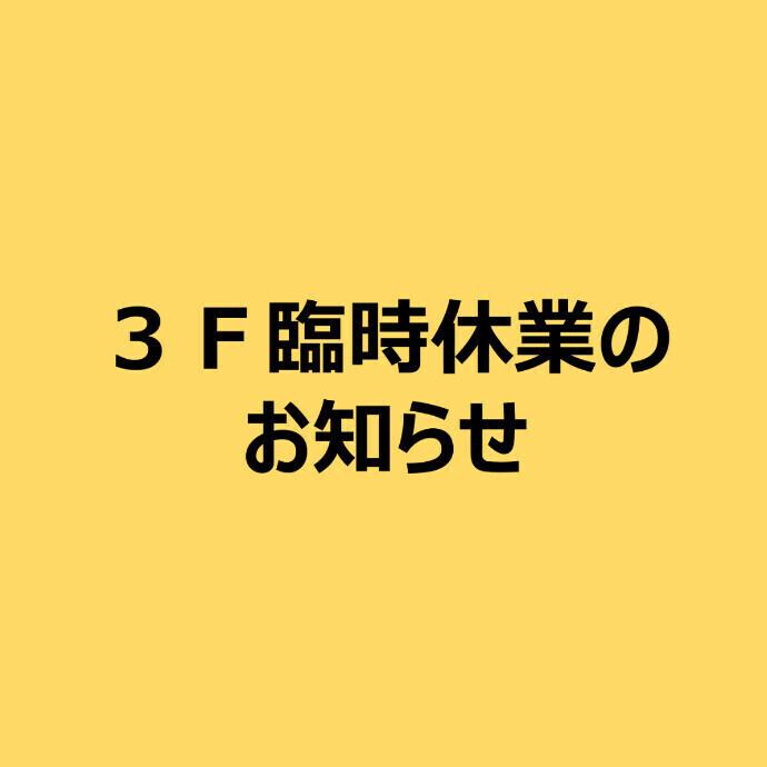 3F臨時休業のお知らせ