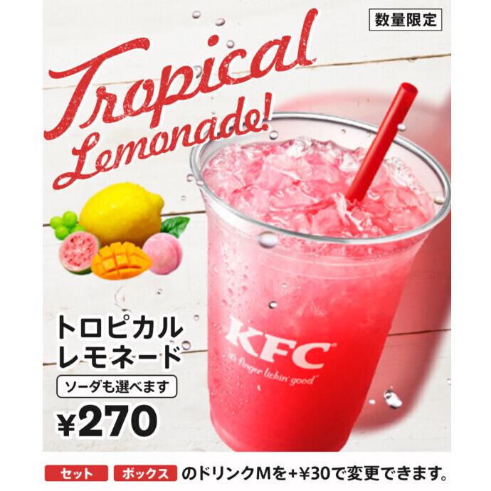 【数量限定】トロピカルレモネード発売中!