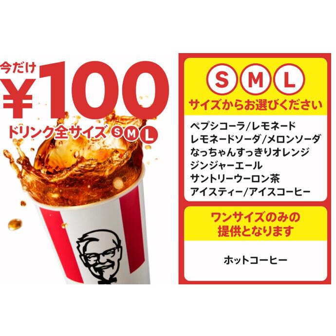 【今だけ】ドリンク全サイズ¥100【KFC】
