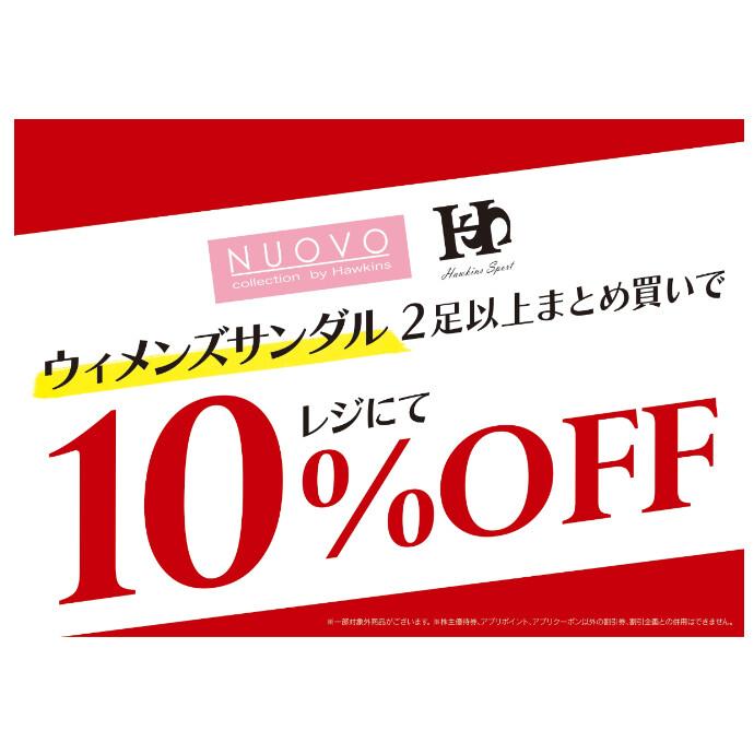 【緊急おまとめ買い企画】レディースサンダルおまとめ買い10%OFF!!