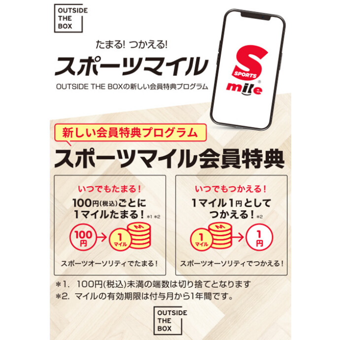 OUTSIDE THE BOXの新会員プログラム「スポーツマイル」がスタート!