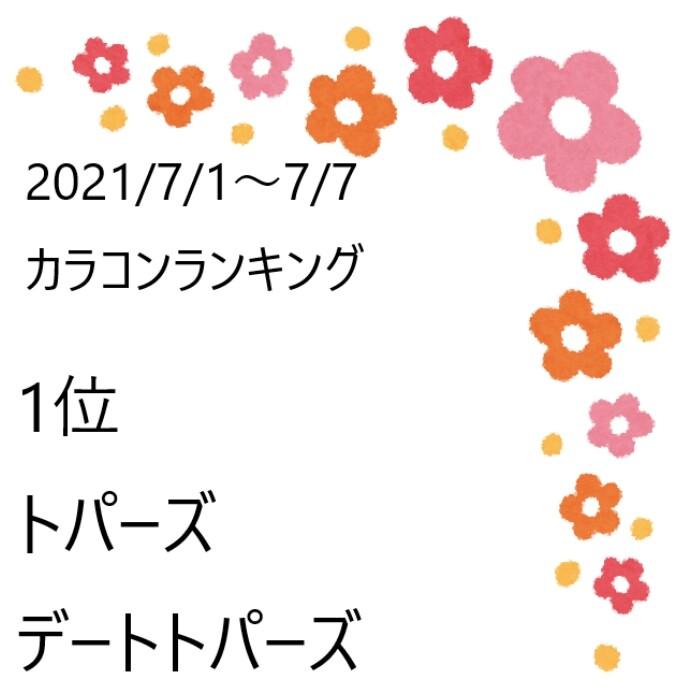 7月1日~7月7日の人気カラコンランキング♡
