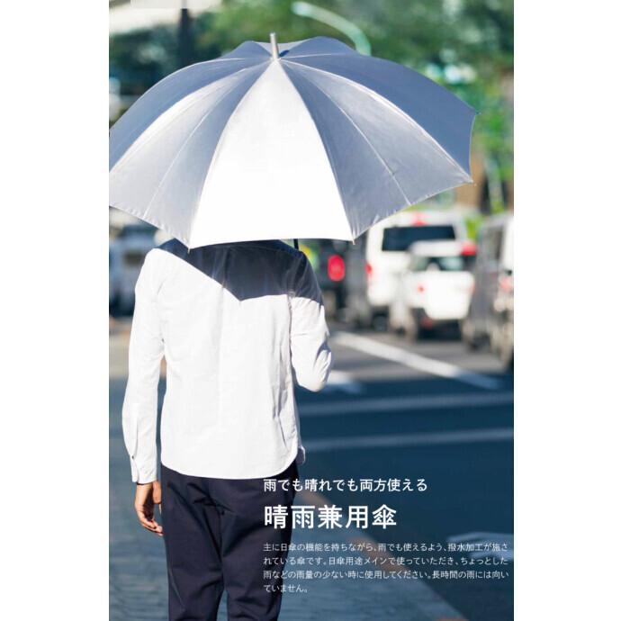晴雨兼用 遮光遮熱傘