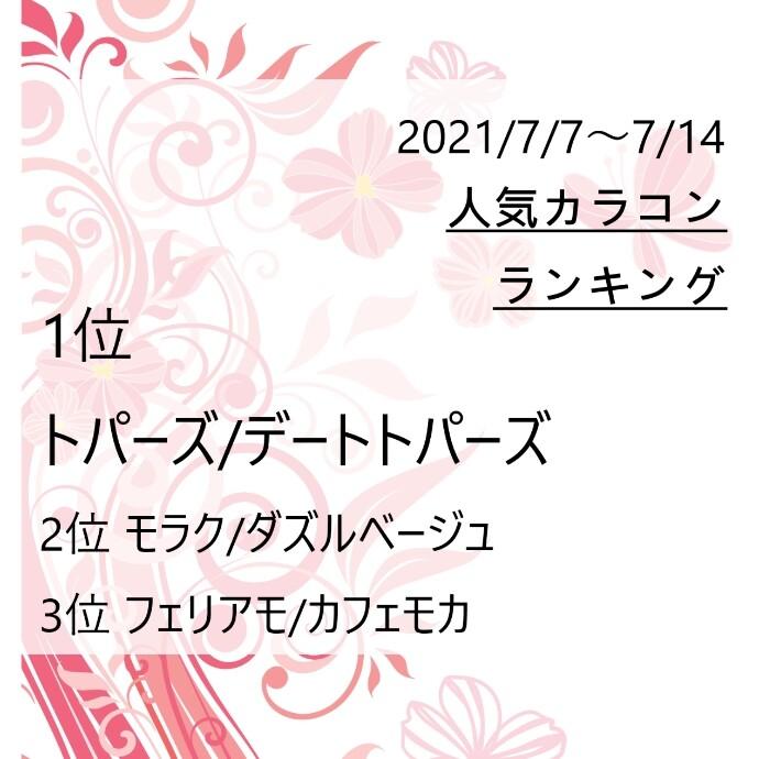 7月8日~7月14日の人気カラコンランキング♡