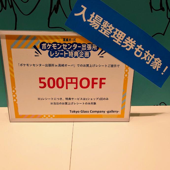 ポケモンセンター出張所レシート特典企画