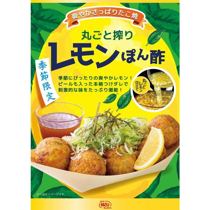 丸ごと搾り 『レモンぽん酢』
