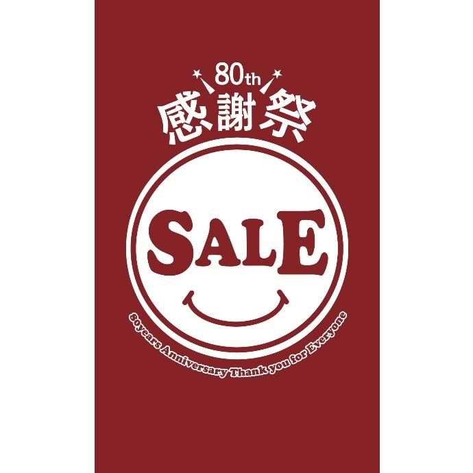 創業80周年 超感謝祭SALE  開催!