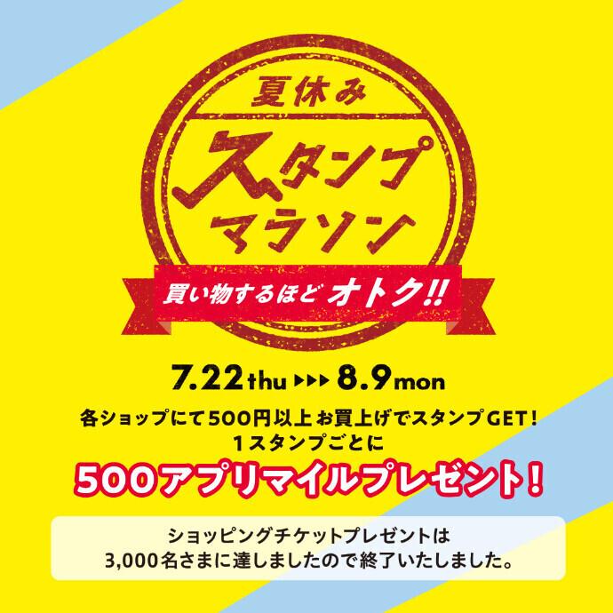 買い物するほどアプリでオトク「夏休みスタンプマラソン」 7/22(木祝)~8/9(月)