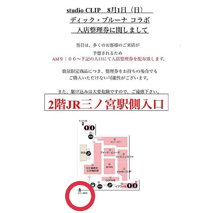 8/1(日) スタディオクリップ ディック・ブルーナ コラボ商品の販売について