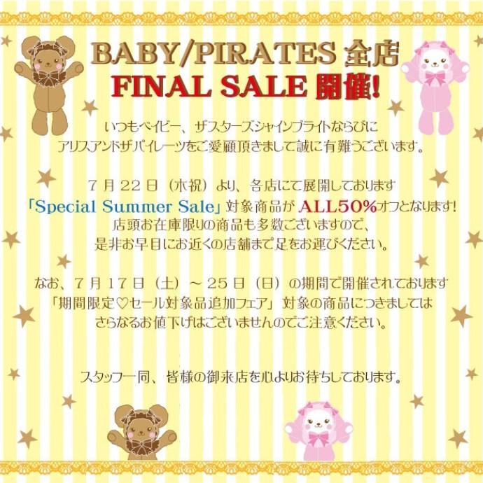 ☆FINAL SALE開催のお知らせ☆