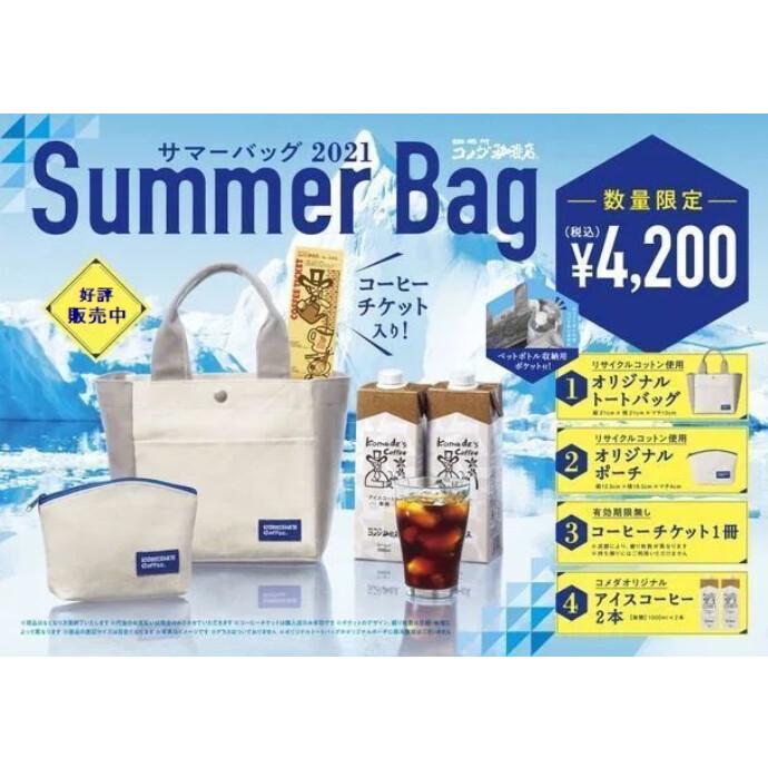 夏のお楽しみ!サマーバッグ2021 *販売中!