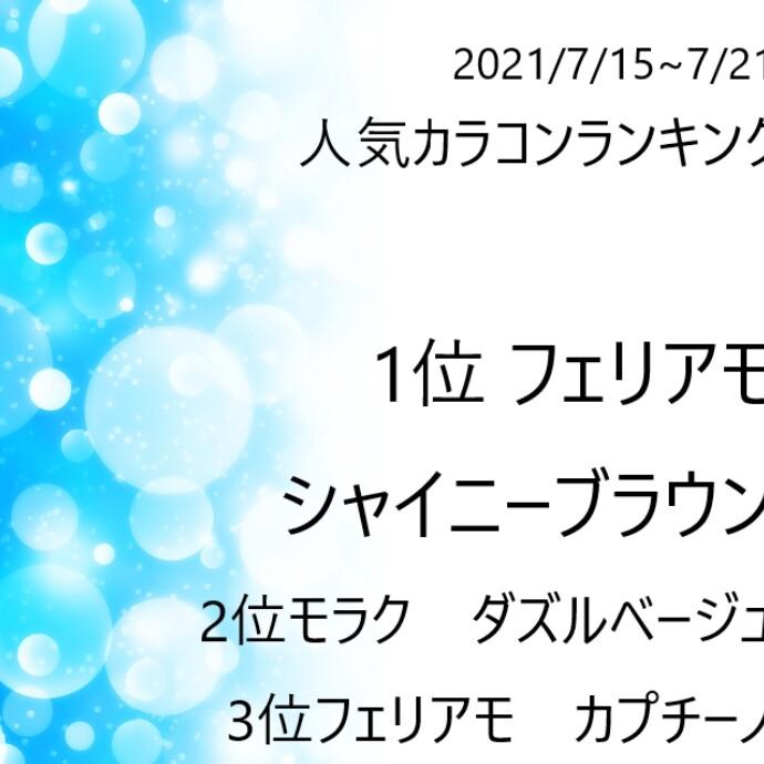 7月15日~7月21日の人気カラコンランキング♡