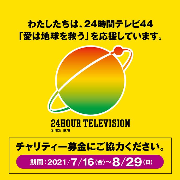24時間テレビ44 チャリティー募金にご協力をお願いします。