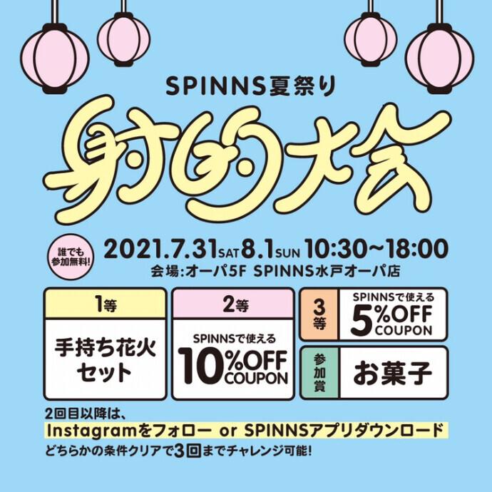 SPINNSの夏祭り🍧🎇 射的大会🏹