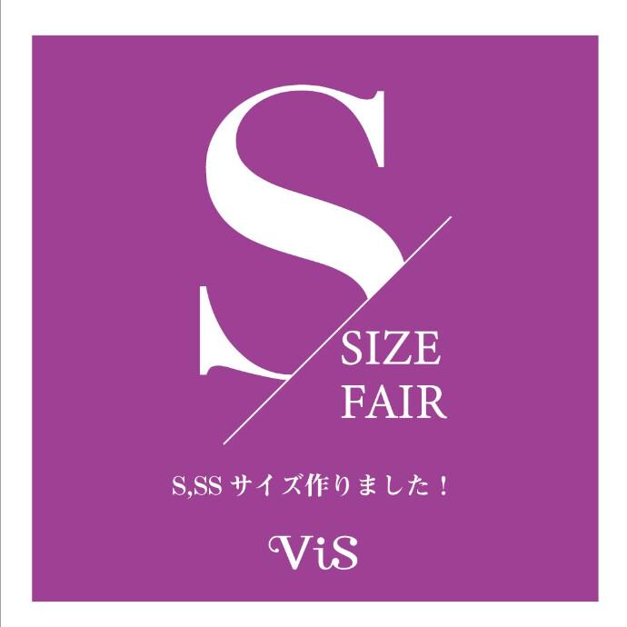 SS・Sサイズフェア