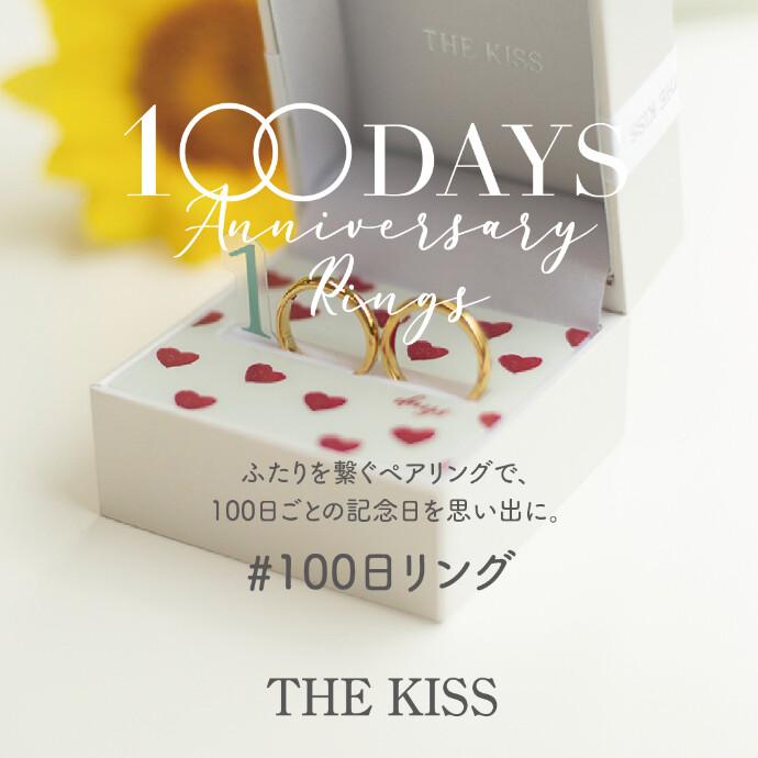 「100日リング」撮影キット リニューアル!