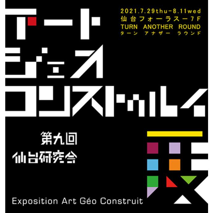 第9回 仙台アート・ジェオ・コンストゥルイ研究会展