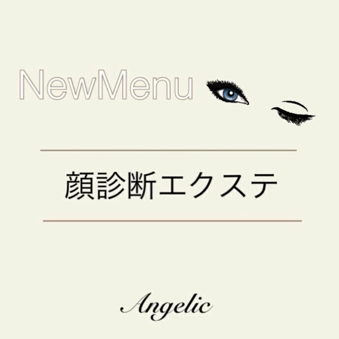 新メニュー☆顔診断エクステ