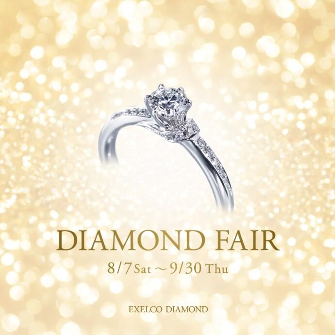 フェア開催/世界が認めたダイヤモンドの形を発明したカッターズブランド