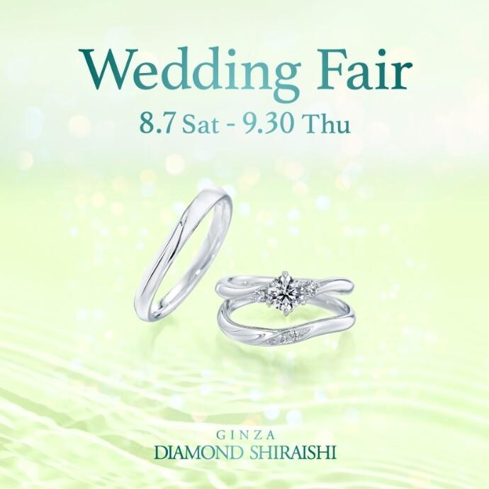 空間除菌で安心♪「Wedding Fair」 2021/8/7~9/30