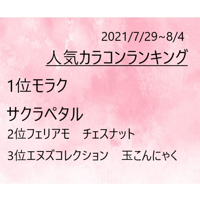 7月29日~8月4日の人気カラコンランキング♡