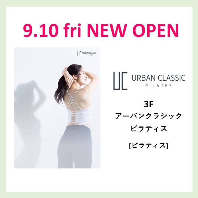 3F アーバンクラシックピラティス 9/10(金)NEW OPEN!