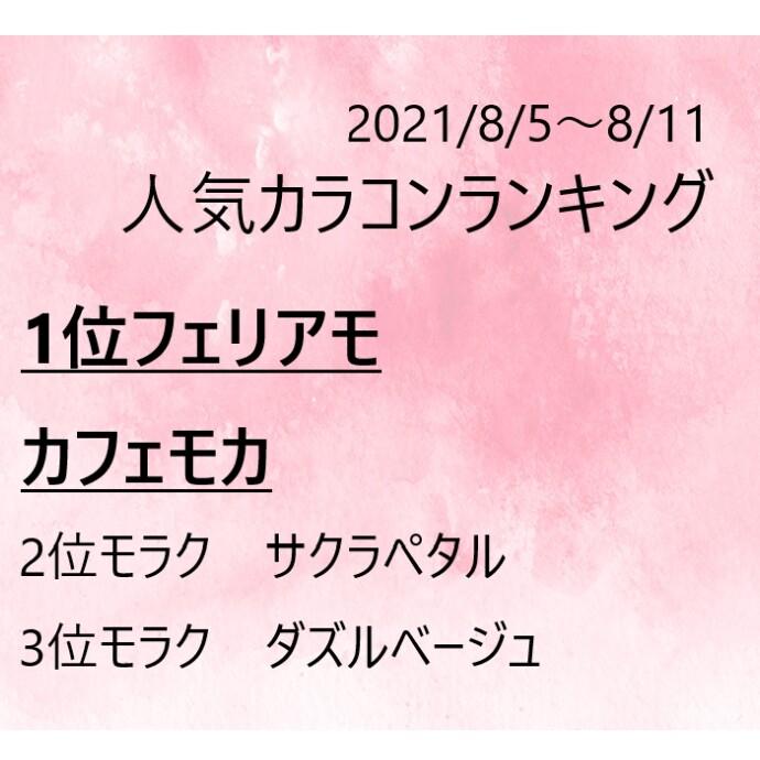 8月5日~8月11日の人気カラコンランキング♡