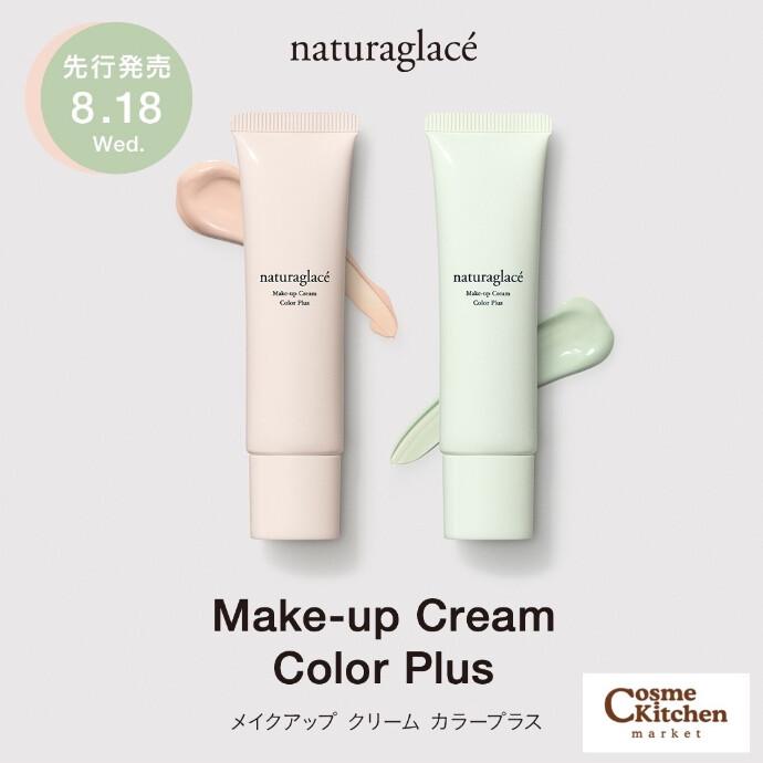 【naturaglace】 メイクアップクリーム カラープラス先行発売!
