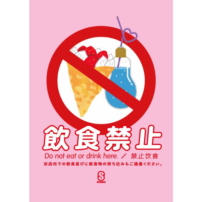 飲食禁止のお願い
