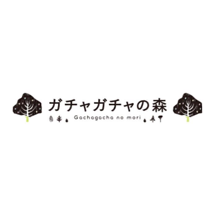 【9/11(土)OPEN】 ガチャガチャの森