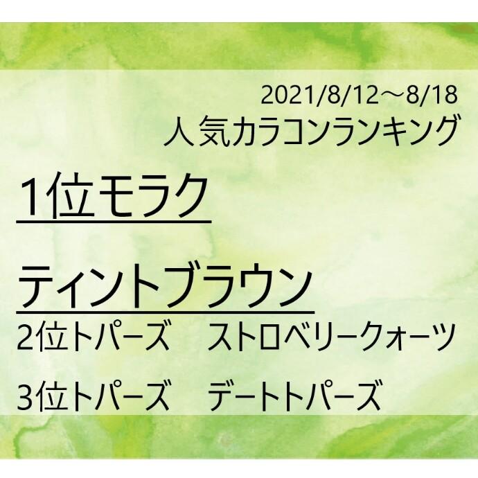 8月12日~8月18日の人気カラコンランキング♡