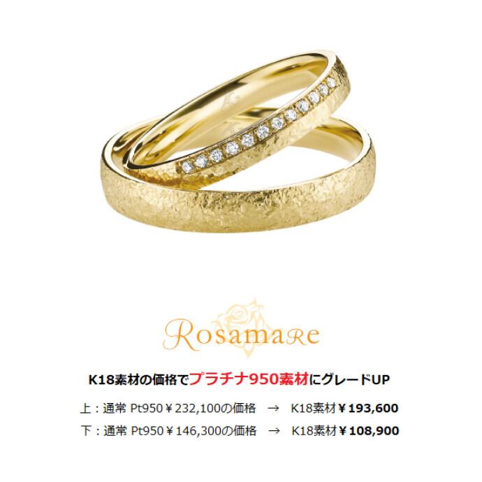 結婚指輪♡『Rosamare(ローザマーレ)』
