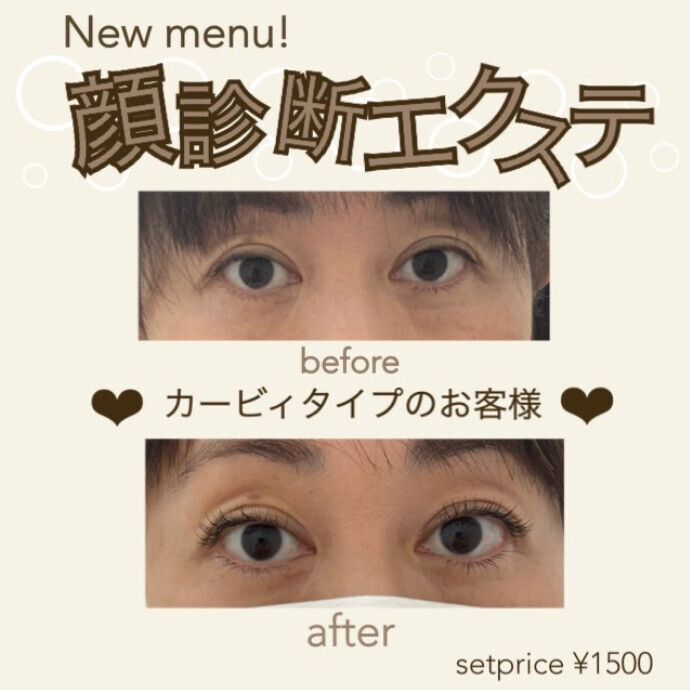新導入☆顔診断まつ毛エクステ