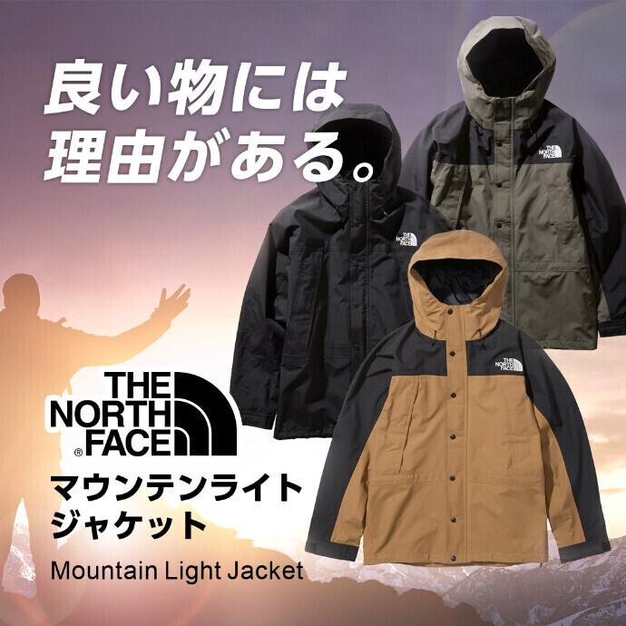 マウンテンライトジャケット ノースフェイス