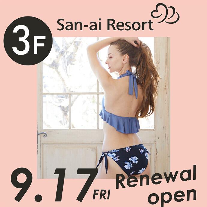 3F『San-ai resort』RENEWAL OPEN!