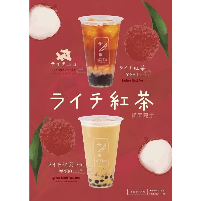【NEW】*+ライチ紅茶+*