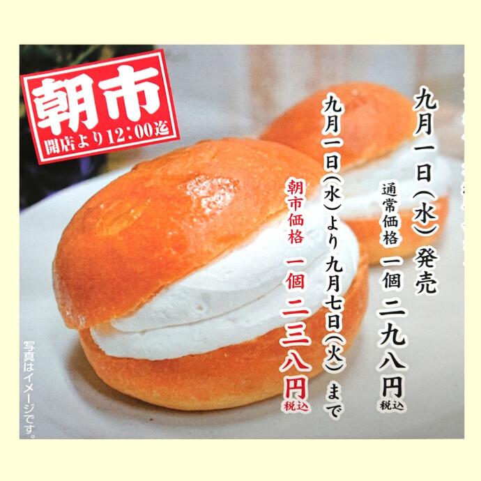 豆乳ブリオッシュのマリトッツォ