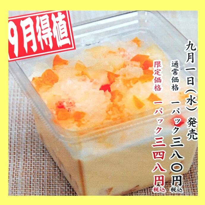 豆腐まるごとケーキ
