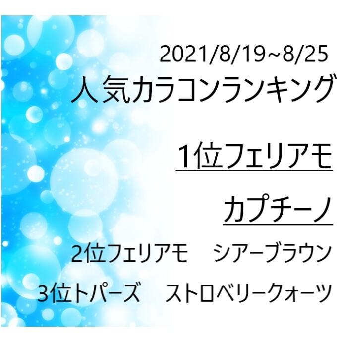 8月19日~8月25日の人気カラコンランキング♡