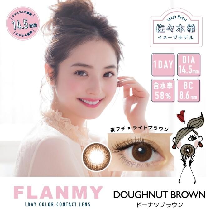 FLANMY♡リピーター増のドーナツブラウン