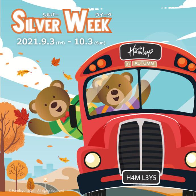 Hamleys SILVER WEEK 開催!