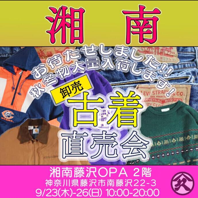 2F「古着のヤマヒサ」9/23(木)~9/26(日)期間限定オープン