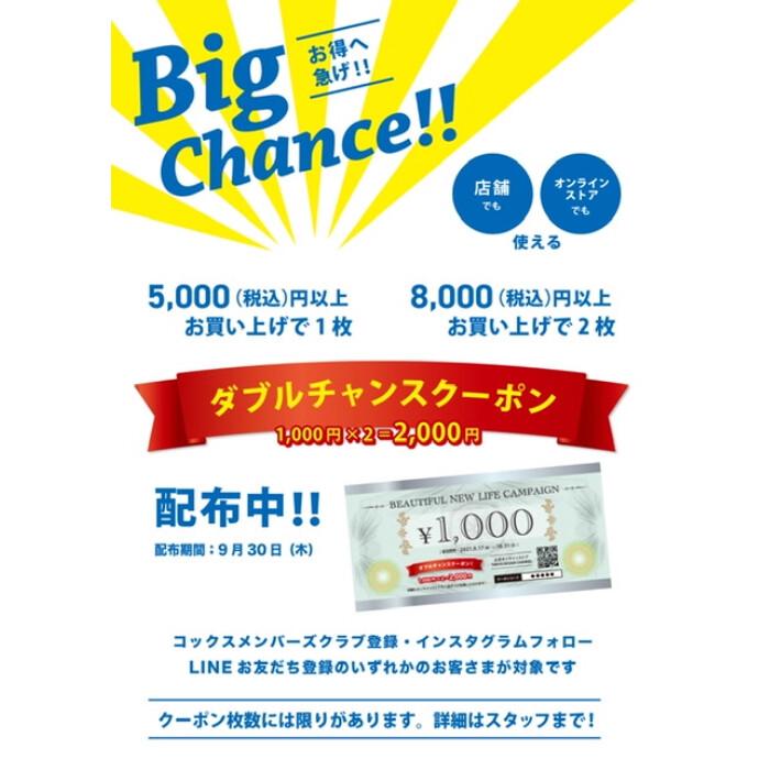 Big Chance !!