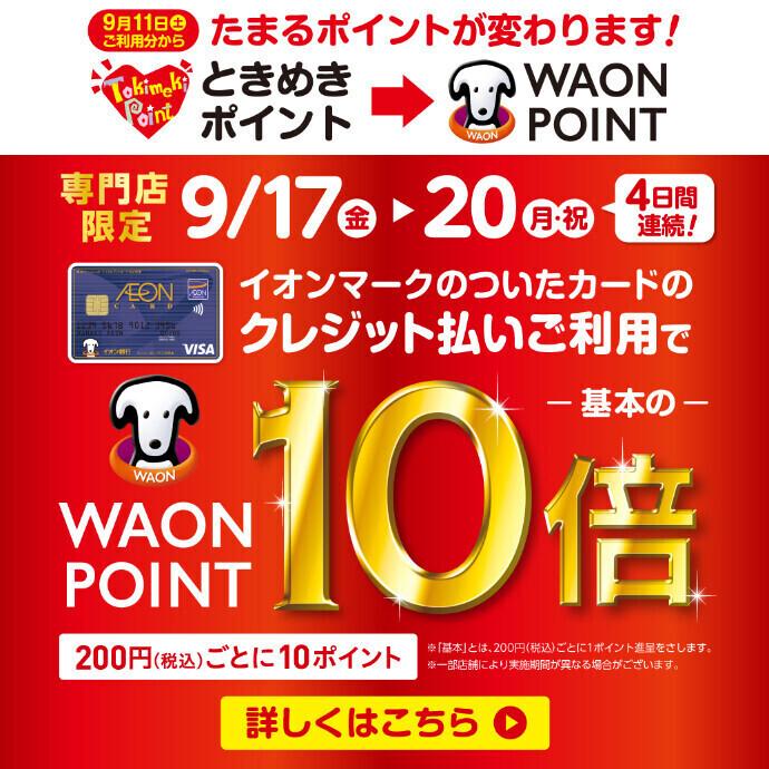 WAON POINT10倍 9/17(金)~9/20(月祝) 4日間