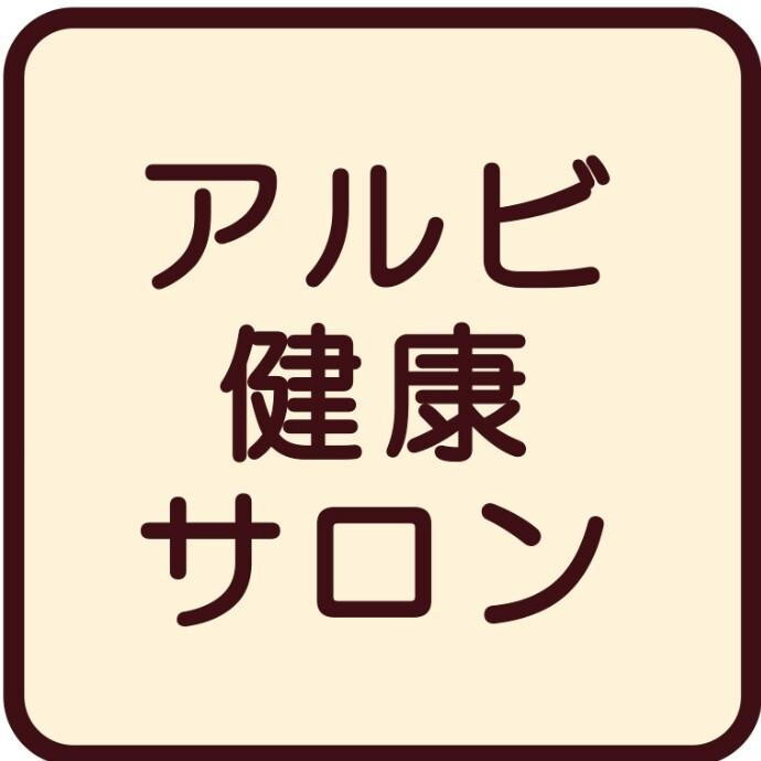 3F アルビ健康サロン 9/10(金)NEW OPEN!