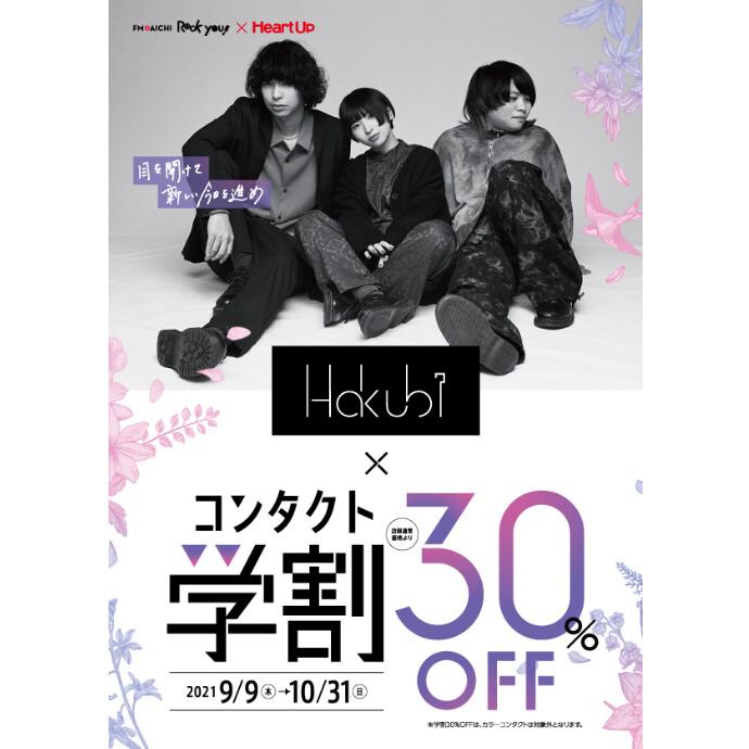 「Hakubi」×「コンタクト学割30%OFF」