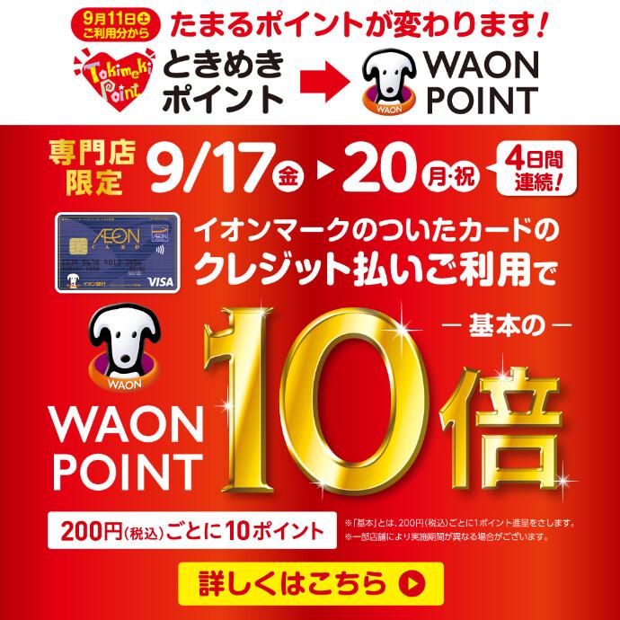 9/11(土)~9/12(日)イオンマークカードのクレジット払いで WAON POINT 10倍!